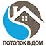 Натяжные потолки в Солнечногорске